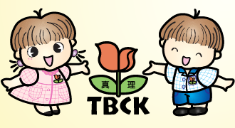 真理浸信會幼稚園網頁